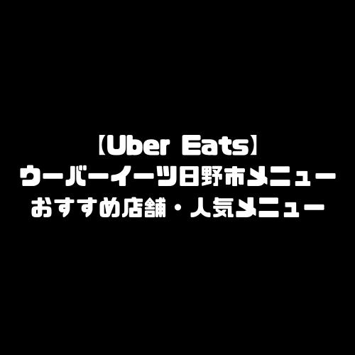 ウーバーイーツ 日野 メニュー おすすめ 店舗 UberEats 東京都 日野市 日野エリア エリア 人気 メニュー 配達員 登録方法 Uber Eats
