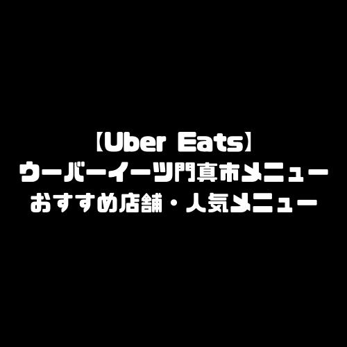 ウーバーイーツ 門真 メニュー おすすめ 店舗 UberEats 大阪府 門真市 門真エリア エリア 人気 メニュー 配達員 登録方法 Uber Eats