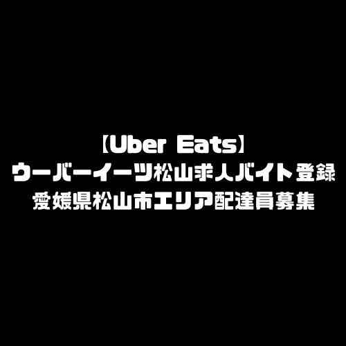 ウーバーイーツ 松山市 求人 登録 バイト UberEats 愛媛県 松山 エリア 配達エリア 対応エリア拡大予定 配達範囲外 メニュー 加盟店 店舗 頼み方 注文方法 やり方 Uber Eats 配達員 募集 配達パートナー 登録方法 始め方 なり方 登録手順 給料 クーポン 範囲