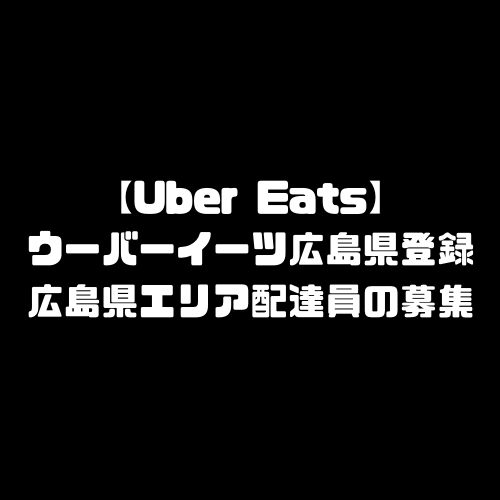 ウーバーイーツ 広島市 登録 広島県 広島 バイト エリア 始める 登録方法 始め方 配達パートナー 対象地域 範囲外 対応地域 サービスエリア外 UberEats Uber Eats 配達員 配達エリア