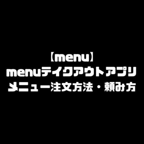 menu テイクアウト アプリ 使い方 メニュー 配達員 配達エリア クーポンコード 店舗登録 メニュー