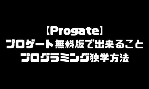 Progate無料版でできること・できる範囲|プロゲートでプログラミング独学
