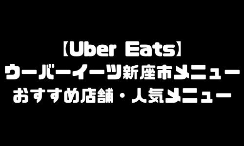 ウーバーイーツ新座市メニュー・おすすめ店舗 UberEats埼玉県新座市エリア人気メニュー・配達員登録