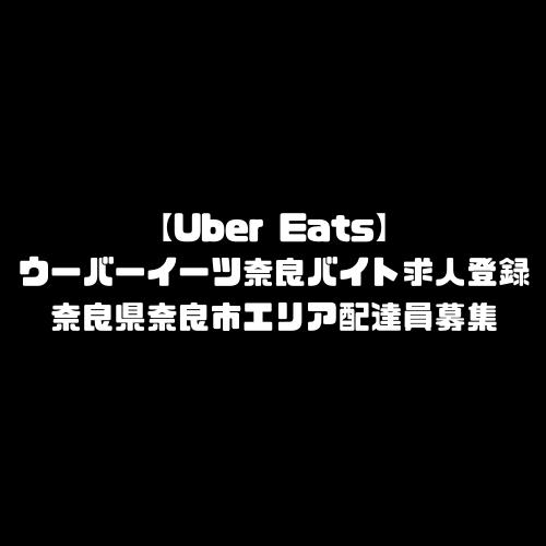 ウーバーイーツ 奈良市 バイト 求人 登録 UberEats 奈良県 奈良 エリア 配達エリア 対応エリア拡大予定 配達範囲外 メニュー 加盟店 店舗 頼み方 注文方法 やり方 Uber Eats 配達員 募集 配達パートナー 登録方法 始め方 なり方 登録手順