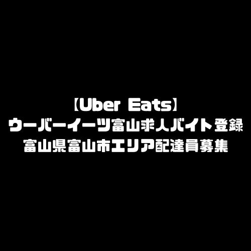 ウーバーイーツ 富山市 求人 登録 バイト UberEats 富山県 富山 エリア 配達エリア 対応エリア拡大予定 配達範囲外 メニュー 加盟店 店舗 頼み方 注文方法 やり方 Uber Eats 配達員 募集 配達パートナー 登録方法 始め方 なり方 登録手順 給料 クーポン 範囲