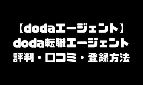 デューダエージェント評判・口コミ|doda転職サイト申し込み・無料登録