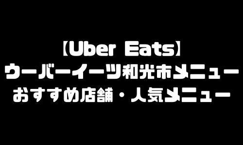 ウーバーイーツ和光市メニュー・おすすめ店舗 UberEats埼玉県和光市エリア人気メニュー・配達員登録