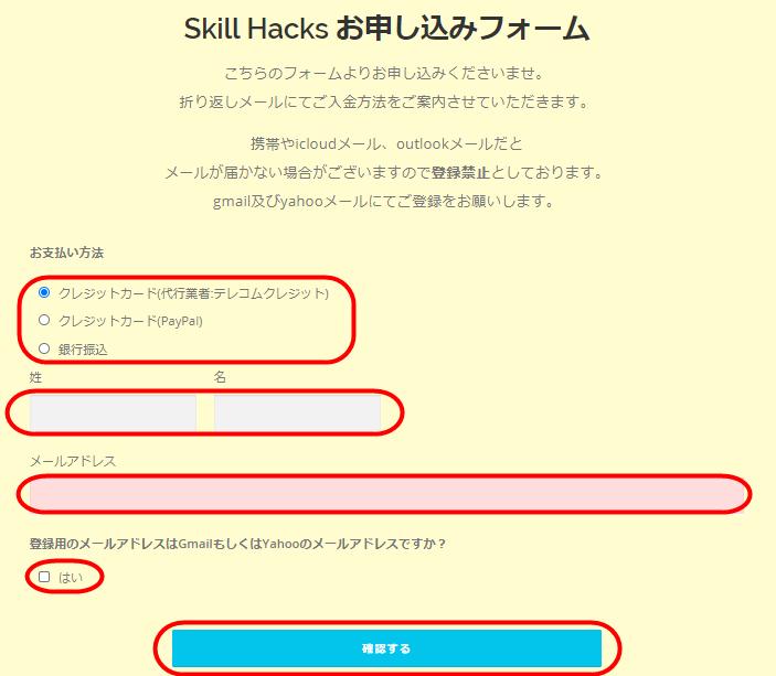 スキルハックス skillhacks skill hacks 迫祐樹 迫佑樹 さこゆうき サコユウキ プログラミングスクール 教材 オンライン 買い方 購入方法 自己アフィリエイト 口コミ 評判 評価 感想