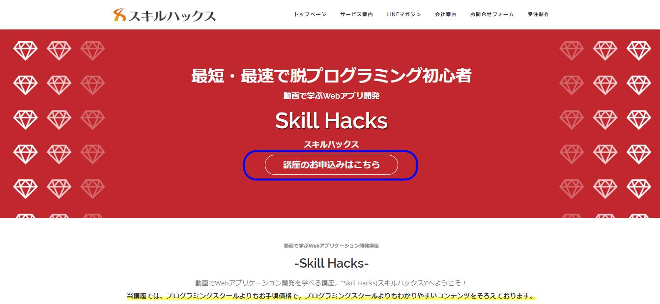 スキルハックス skillhacks skill hacks 迫祐樹 迫佑樹 さこゆうき サコユウキ プログラミングスクール 教材 オンライン 買い方 購入方法 自己アフィリエイト 口コミ 評判 評価