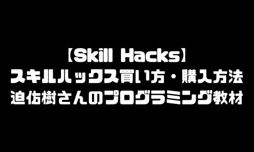 迫佑樹 スキルハックス 買い方 購入手順 購入方法 迫佑樹 さこゆうき オンライン プログラミング 教材 Skill Hacks スキルハックス 買い方 購入方法 購入手順 SkillHacks 学習方法 アフィリエイト 体験談