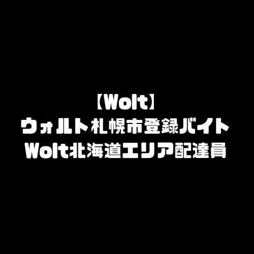 Wolt 札幌市 登録 バイト ウォルト 北海道 エリア 地域 配達員 配達料 注文方法 頼み方