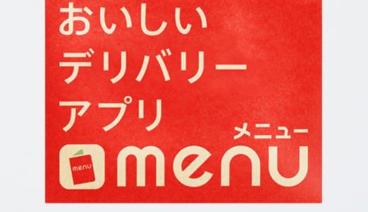 menu メニュー 注文方法 頼み方 配達パートナー 配達員 配達クルー 登録方法 招待コード 紹介コード プロモーションコード プロモコード クーポンコード エリア 地域 加盟店 レストランパートナー