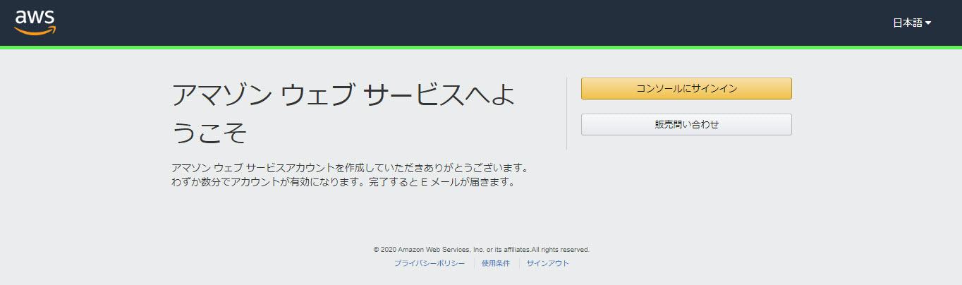 AWS Cloud9 環境構築 AWSクラウド9 開発環境 導入 無料枠 インストール ダウンロード 始め方 開設方法 登録方法 アップロード インスタンスタイプ
