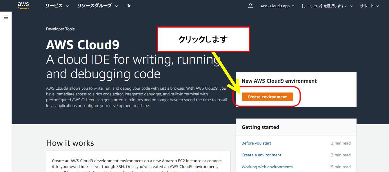 AWS Cloud9 環境構築 AWSクラウド9 開発環境 導入 無料枠 インストール ダウンロード 始め方 開設方法 登録方法 アップロード インスタンス ルートユーザー IAMユーザー 違い 解約 退会