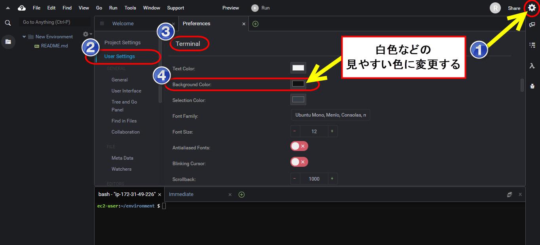 AWS Cloud9 環境構築 AWSクラウド9 開発環境 導入 無料枠 インストール ダウンロード 始め方 開設方法 登録方法 アップロード サインイン 環境開発 構築環境 使い方 ターミナルを白色に変更