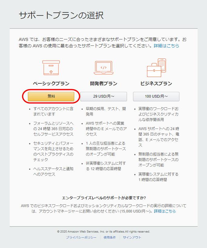 AWS Cloud9 環境構築 AWSクラウド9 開発環境 導入 無料枠 インストール ダウンロード 始め方 開設方法 登録方法 アップロード 有料版