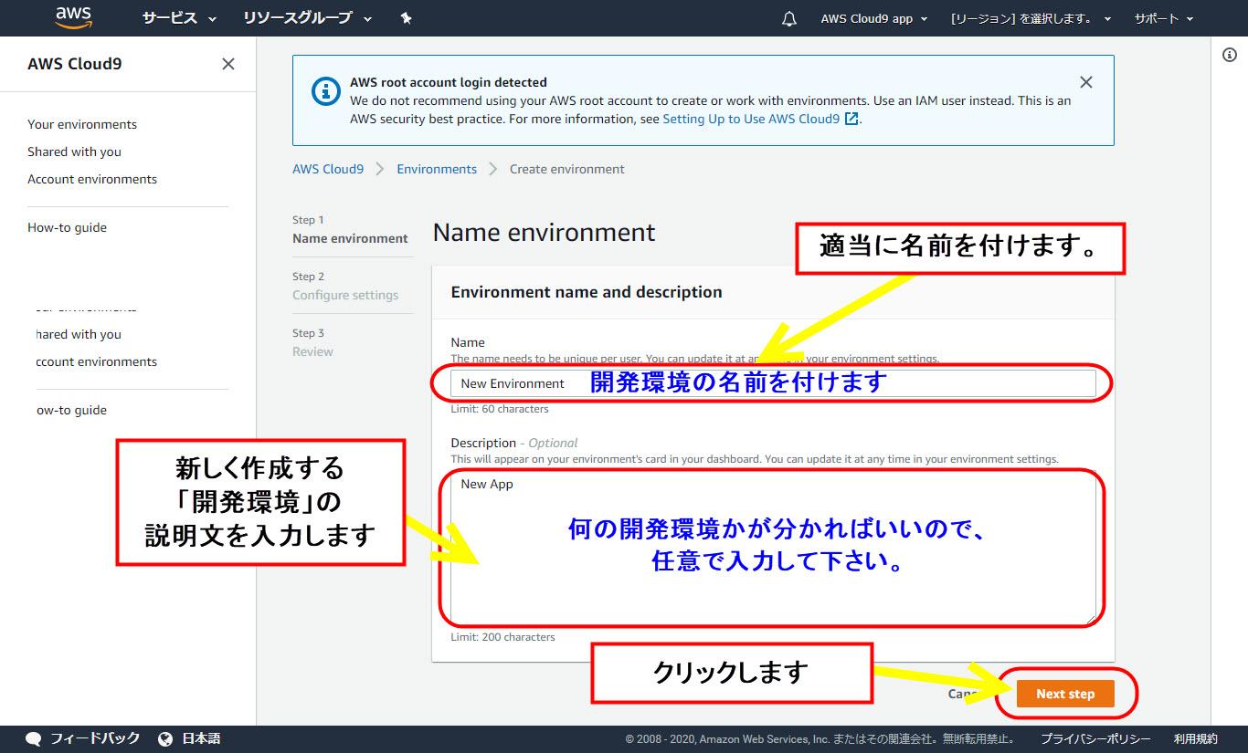 AWS Cloud9 環境構築 AWSクラウド9 開発環境 導入 無料枠 インストール ダウンロード 始め方 開設方法 登録方法 アップロード 解約 退会 サインイン