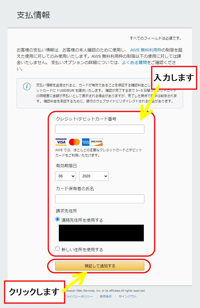AWS Cloud9 環境構築 AWSクラウド9 開発環境 導入 無料枠 インストール ダウンロード 始め方 開設方法 登録方法 使い方 ログイン 料金