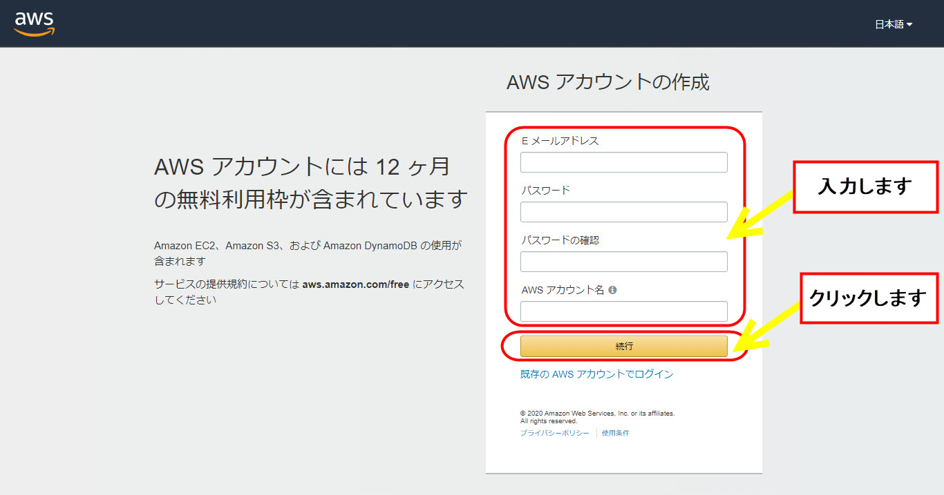 AWS Cloud9 環境構築 AWSクラウド9 開発環境 導入 無料枠 インストール ダウンロード 始め方 開設方法 登録方法 使い方