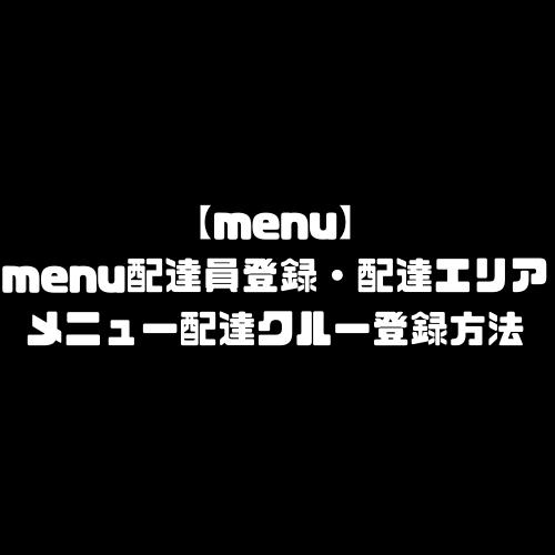 配達員 登録 menu メニュー 配達クルー menu配達エリア menu配達バッグ 配達料 配達 バイク 自転車 menuクーポンコード テイクアウト アプリ サービスエリア 拡大予定 配達範囲 招待コード 紹介コード プロモコード 登録方法