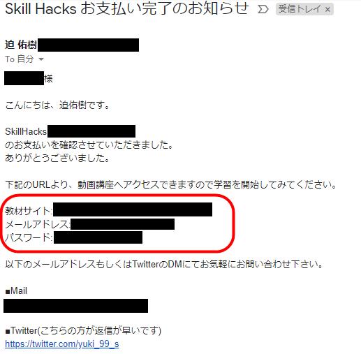 skillhacks skill hacks スキルハックス 購入方法 買い方 申し込み方法 申込み方法 自己アフィリエイト 口コミ 評判 サコユウキ さこゆうき 迫佑樹
