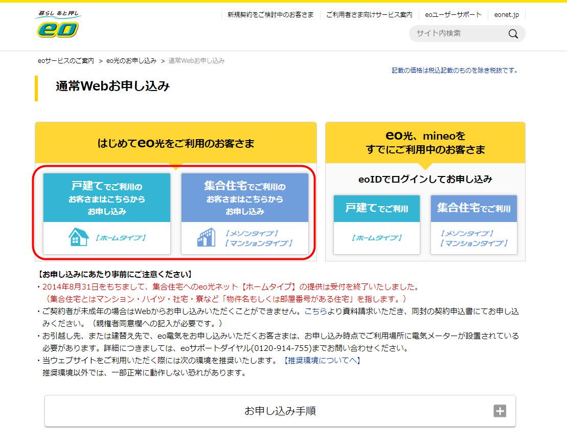 おすすめ光回線・光電話|eo光サービスエリア・イオ光申し込み方法・安くなるキャンペーン