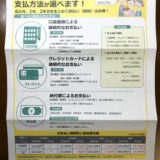 国民年金保険料 前納 前払い 口座振替 クレジットカード 割引 早割 請求書