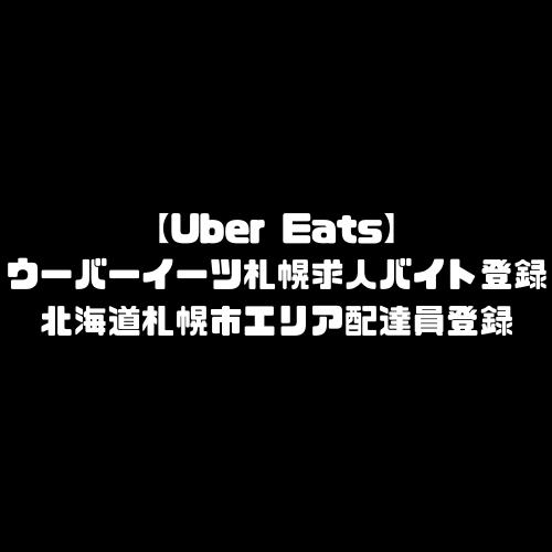 ウーバーイーツ 札幌市 求人 登録 バイト UberEats 北海道 札幌 エリア 配達エリア 対応エリア拡大予定 配達範囲外 メニュー 加盟店 店舗 頼み方 注文方法 やり方 Uber Eats 配達員 募集 配達パートナー 登録方法 始め方 なり方 登録手順 給料 クーポン 範囲