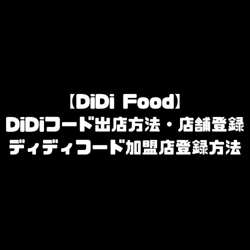 DiDiFood 出店方法 DiDiフード ディディフード 加盟店 登録方法 レストラン登録 店舗登録 飲食店登録