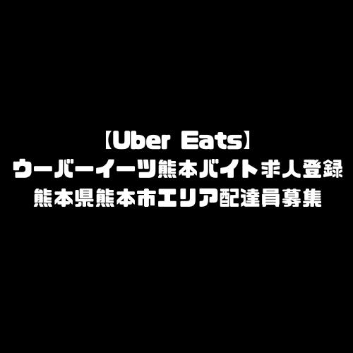 ウーバーイーツ 熊本市 バイト 求人 登録 UberEats 熊本県 熊本 エリア 配達エリア 対応エリア拡大予定 配達範囲外 メニュー 加盟店 店舗 頼み方 注文方法 やり方 Uber Eats 配達員 募集 配達パートナー 登録方法 始め方 なり方 登録手順