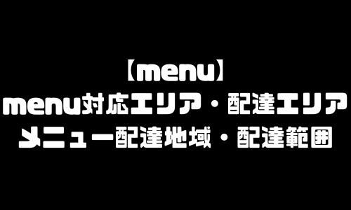 menu対応エリア|メニュー配達エリア・配達地域・配達範囲・配達員登録