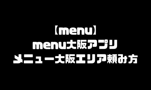 menu大阪アプリ|メニュー大阪府大阪市配達エリア・配達員登録・注文方法・頼み方