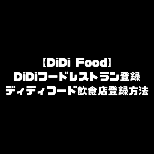 DiDiFood レストラン登録 DiDiフード ディディフード 飲食店 登録方法 加盟店登録 店舗登録