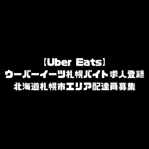 ウーバーイーツ 札幌市 バイト 求人 登録 UberEats 北海道 札幌 エリア 配達エリア 対応エリア拡大予定 配達範囲外 メニュー 加盟店 店舗 頼み方 注文方法 やり方 Uber Eats 配達員 募集 配達パートナー 登録方法 始め方 なり方 登録手順