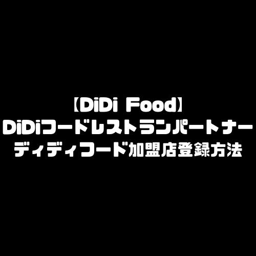 DiDiFood レストランパートナー 登録 DiDiフード ディディフード 加盟店 登録方法 店舗登録 飲食店登録