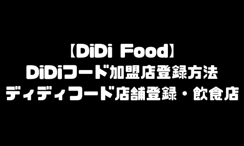 DiDiFood加盟店登録|DiDiフード(ディディフード)店舗登録・飲食店登録・レストランパートナー登録・出店方法