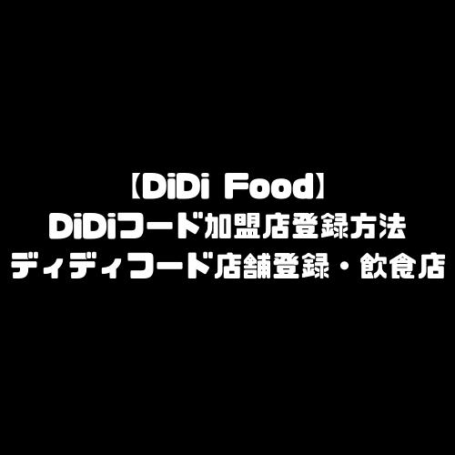 DiDiFood 加盟店登録 DiDiフード ディディフード 店舗登録 飲食店 登録 レストランパートナー 登録 出店方法