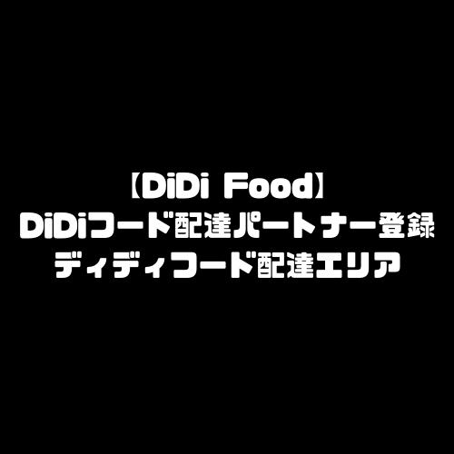 DiDiFood 配達パートナー 登録方法 DiDiフード ディディフード 配達員 配達エリア