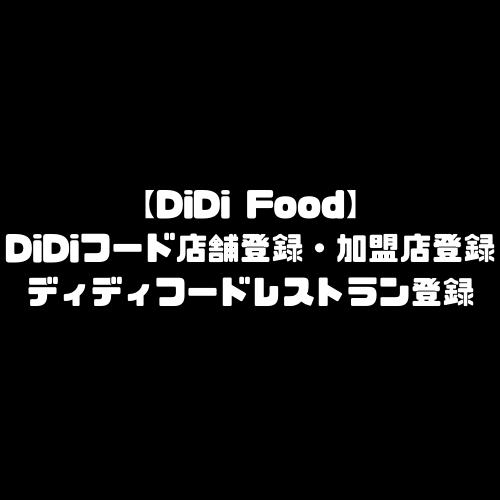 DiDiFood 店舗登録 DiDiフード ディディフード 加盟店 登録方法 レストラン登録 飲食店登録