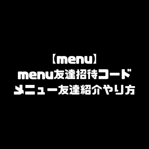 menu 友達招待コード メニュー 友達紹介 やり方 プロモーションコード 割引コード 使い方