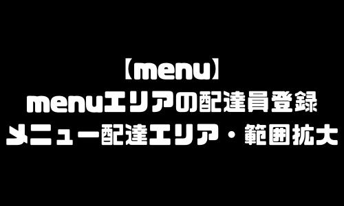 menu大阪エリア配達員登録|メニュー大阪府大阪市配達エリア拡大・範囲・バイト登録方法