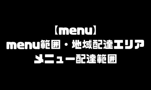 menu範囲|メニュー地域・配達エリア・配達範囲・配達員登録方法・注文方法・頼み方