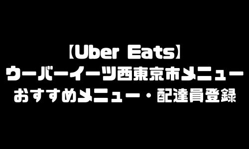 ウーバーイーツ西東京市メニュー・おすすめ店舗|UberEats東京都西東京エリア人気メニュー・配達員登録