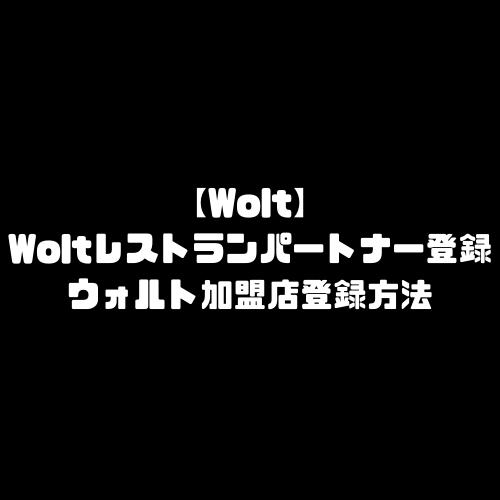 Wolt レストランパートナー登録 ウォルト 加盟店 登録方法 店舗登録 飲食店登録