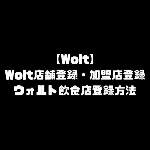 Wolt 店舗登録 ウォルト 加盟店 登録方法 レストラン登録 飲食店登録