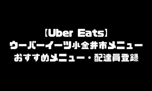 ウーバーイーツ小金井市メニュー・おすすめ店舗|UberEats東京都小金井エリア人気メニュー・配達員登録