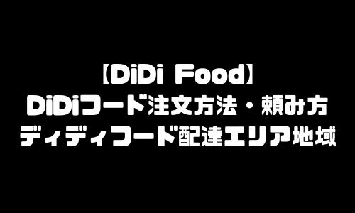 DiDiFood注文方法・頼み方|DiDiフード(ディディフード)配達エリア地域