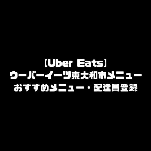 ウーバーイーツ 東京都 東大和 メニュー おすすめ 店舗 UberEats 東京都 東大和市 東大和エリア エリア 人気 メニュー 配達員 登録方法 Uber Eats 東大和市エリア 東京都エリア
