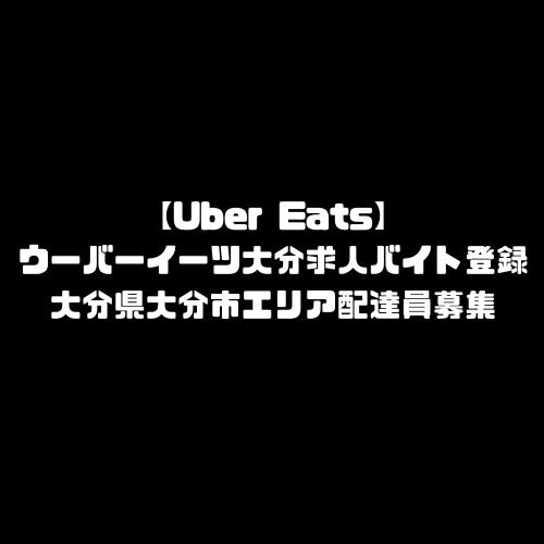 ウーバーイーツ 大分市 求人 登録 バイト UberEats 大分県 大分 エリア 配達エリア 対応エリア拡大予定 配達範囲外 メニュー 加盟店 店舗 頼み方 注文方法 やり方 Uber Eats 配達員 募集 配達パートナー 登録方法 始め方 なり方 登録手順 給料 クーポン 範囲