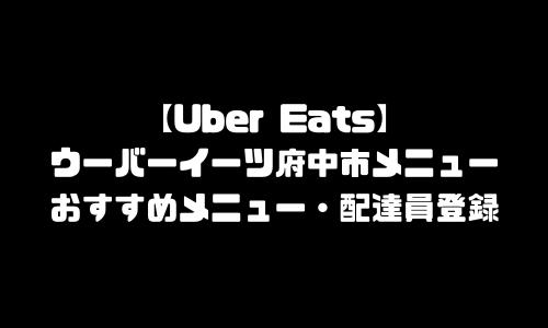 ウーバーイーツ府中市メニュー・おすすめ店舗|UberEats東京都府中エリア人気メニュー・配達員登録